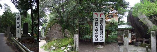 磐船神社_1