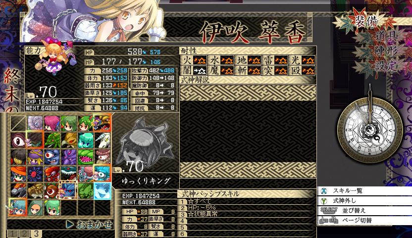 幻想魔録_02